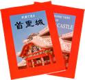 写真で見る首里城