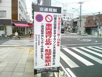 横浜国際女子