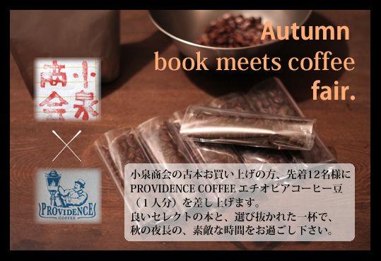 小泉商会×プロビデンスコーヒー