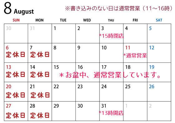 8月カレンダー*