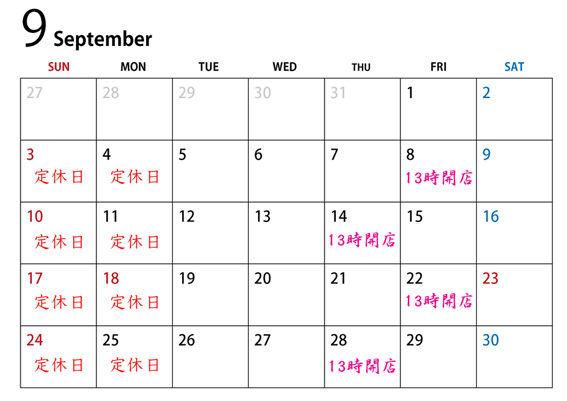 9月カレンダー*