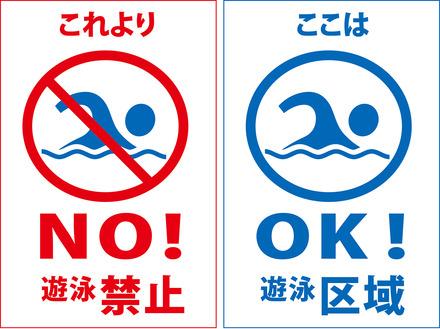 遊泳禁止02