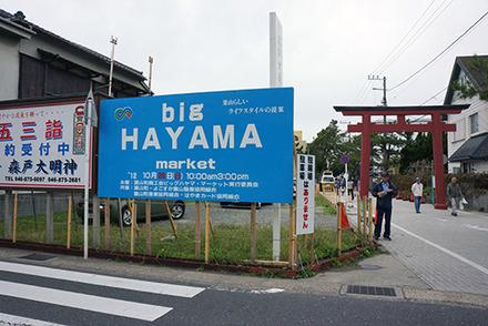 big-hayama