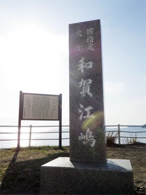 wakaejima02