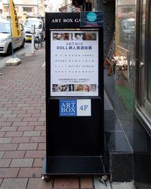DOLL新人賞選抜展