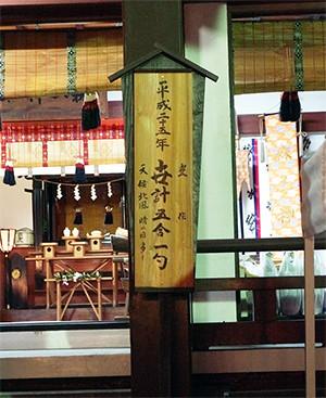 yohakari