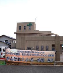 yasuko banner