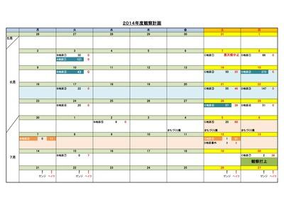 観察計画2014HP⑤