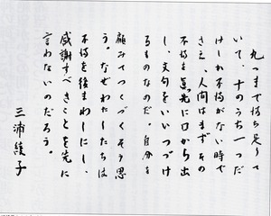 三浦綾子の言葉