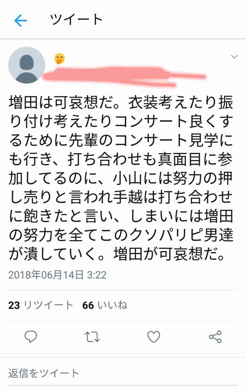 NEWSの増田さん、メンバーから「努力の押し売り」と言われる