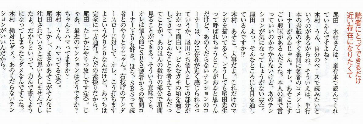【朗報】木村拓哉さん「ワンピースの単行本コメント、あのくだらないテンションが好き」