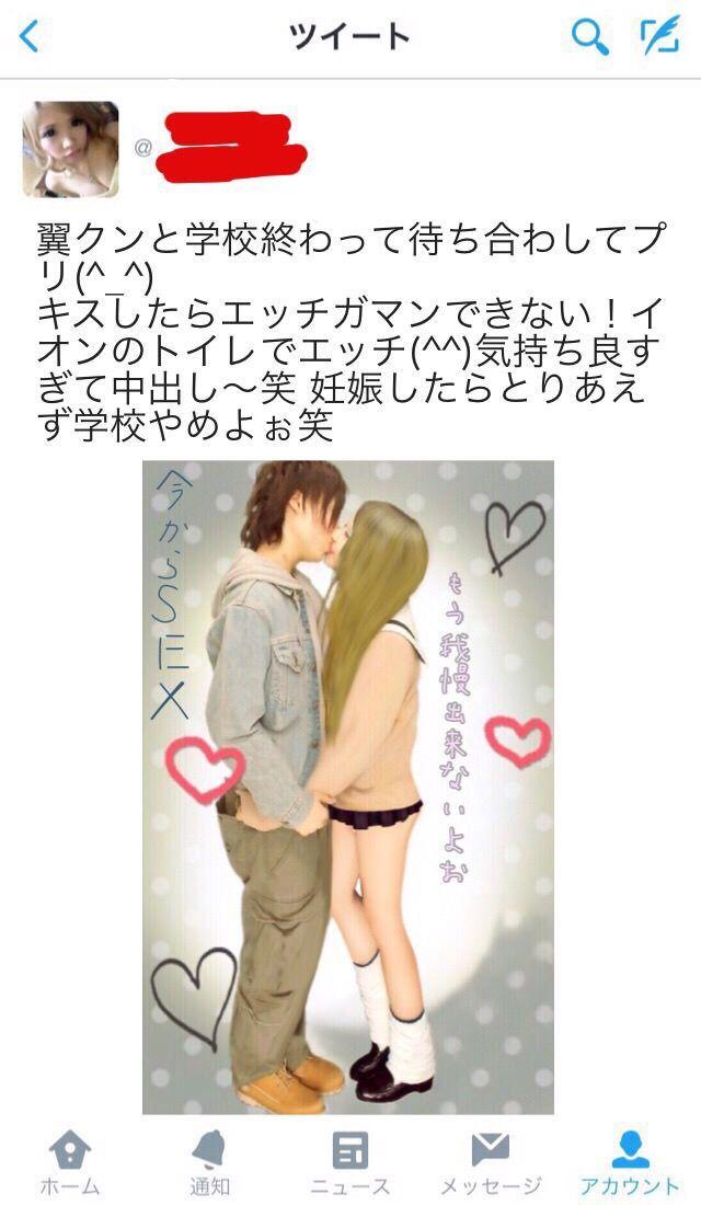 JK「彼ぴっぴとキスしてたら我慢出来なくなって、イオンのトイレでえっち(^^)」
