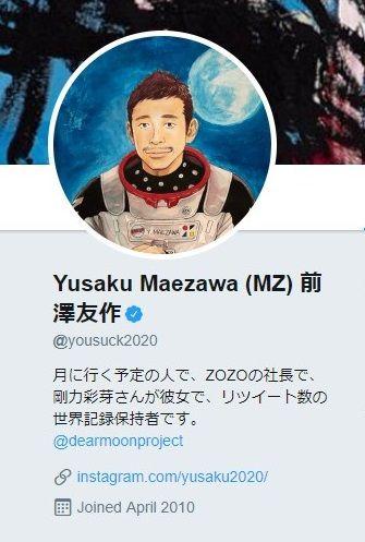 【ZOZO】前澤社長ツイッターから「剛力彩芽さんが彼女」消える まさか「妻になったか別れたか」