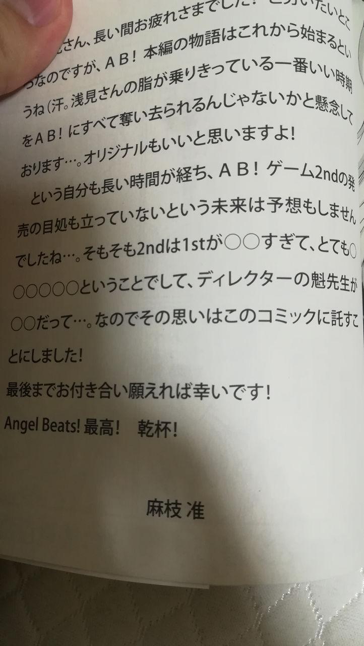 【悲報】Angel Beats! ゲーム版2巻が出ないことが判明してしまうwywywywy