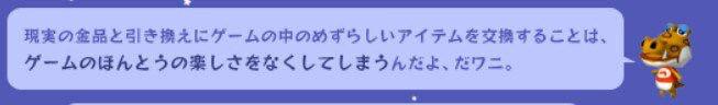 【悲報】任天堂さん、悪魔に魂を売ってしまう…