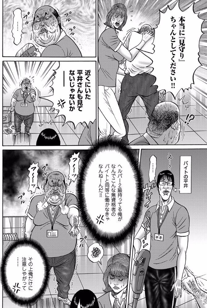 J こ ど おじ なん [B! Baseball]