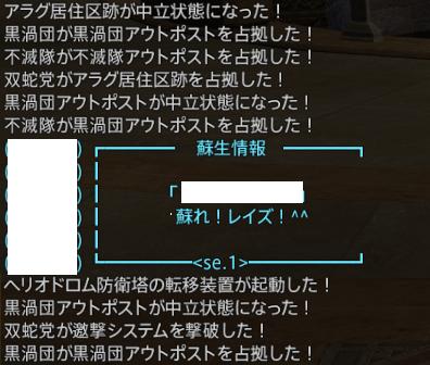 ffxiv_20140925_205212