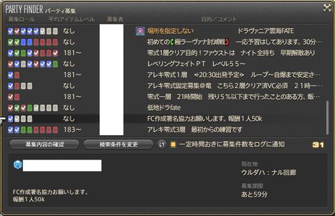 ffxiv_20150730_201040