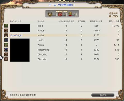 ffxiv_20131219_025906