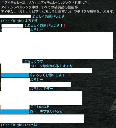 ffxiv_20141128_210254