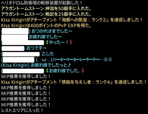 ffxiv_20140924_220810