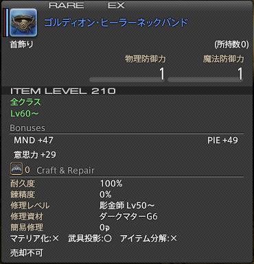 ffxiv_20150728_2239012