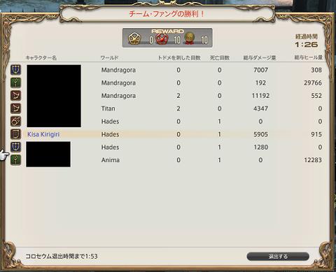 ffxiv_20131219_024612