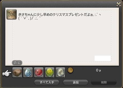 ffxiv_20141114_211311
