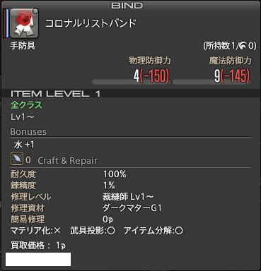ffxiv_20150828_224658