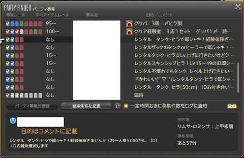 ffxiv_20141123_234700