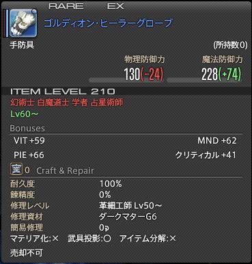 ffxiv_20150729_204123