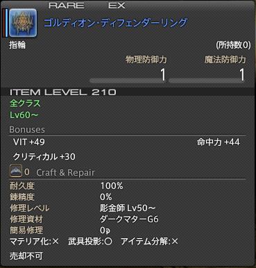 ffxiv_20150728_223908