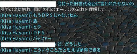 ffxiv_20150628_002341