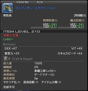 ffxiv_20150729_204124