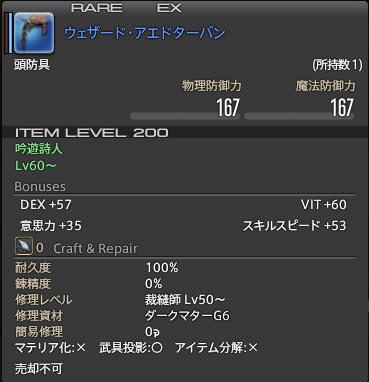 ffxiv_20150828_223750