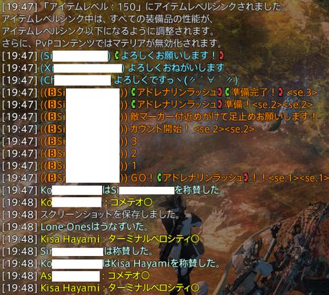 ffxiv_20151029_194900