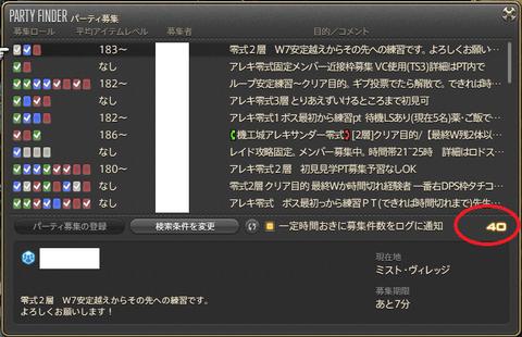 ffxiv_20150726_220732