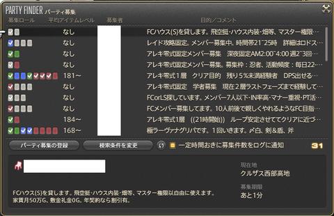 ffxiv_20150726_191028