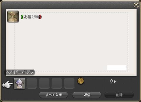 ffxiv_20140925_191915