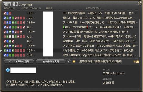 ffxiv_20150724_160453