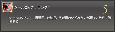 ffxiv_20150731_111257