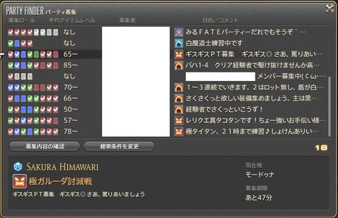 ffxiv_20140211_195955