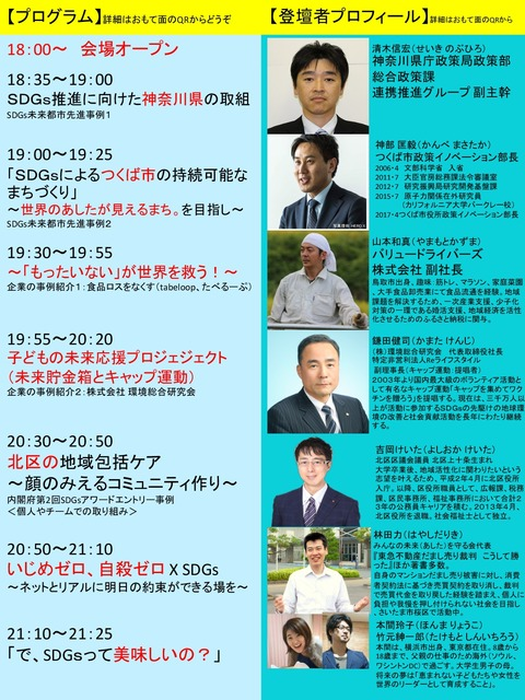 sdgs_summit2