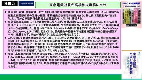 tokyu_rail