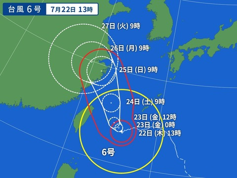 20210722-1300 6号台風