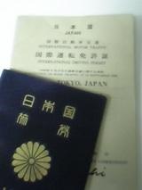 国際免許とパスポート