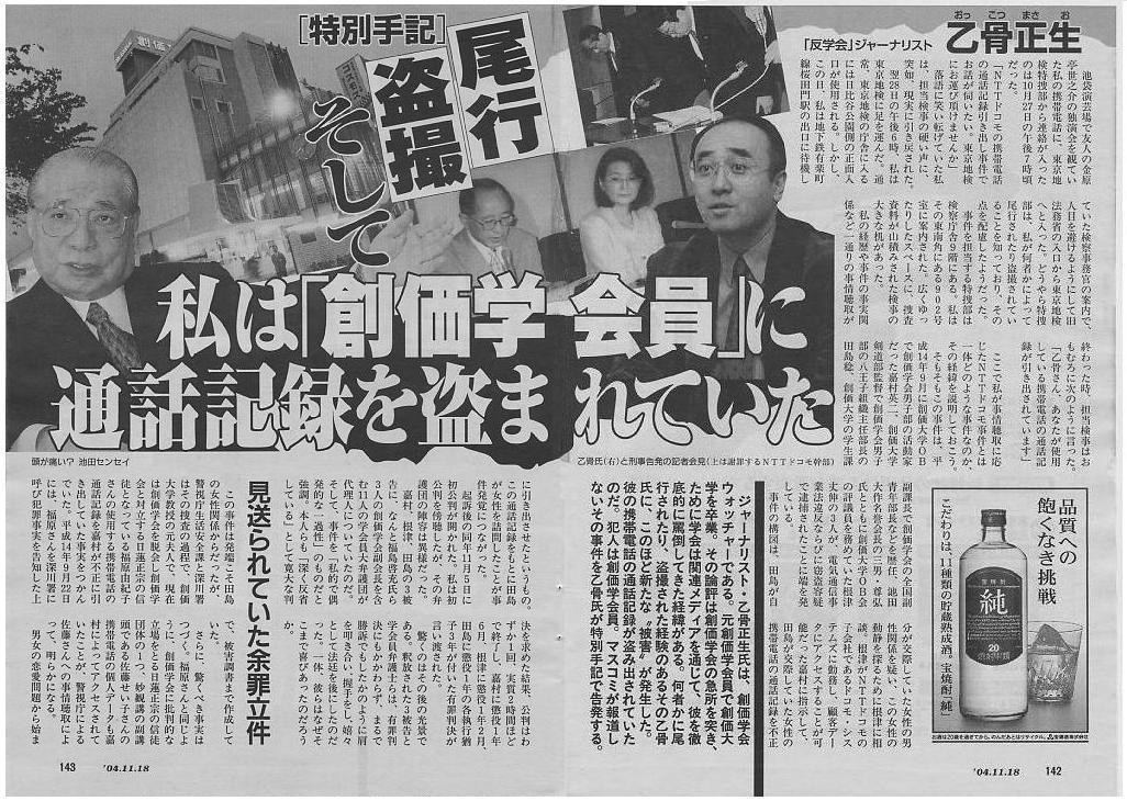 宮本顕治宅盗聴事件(1970.〜1988.) : 凶悪犯罪まとめ