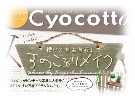 cyoco