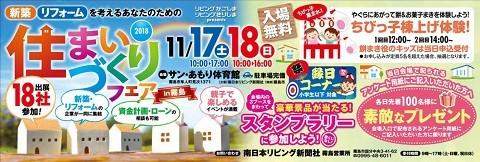11月17日・18日は住まいづくりフェア!!