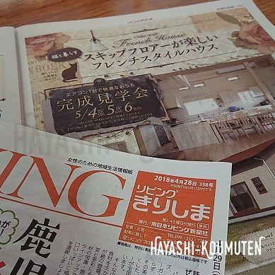 201804リビング新聞掲載